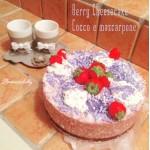 Berry Cheesecake Cocco & Mascarpone